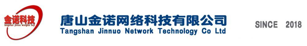 唐山网站建设-网站制作-网页设计-唐山金诺网络科技有限公司