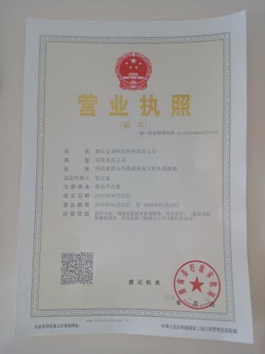 唐山金诺网络科技有限公司营业执照
